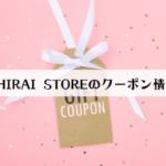 SHIRAI STORE(白井産業)クーポン最新情報!使い方も