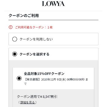 LOWYA(ロウヤ)クーポンの使い方