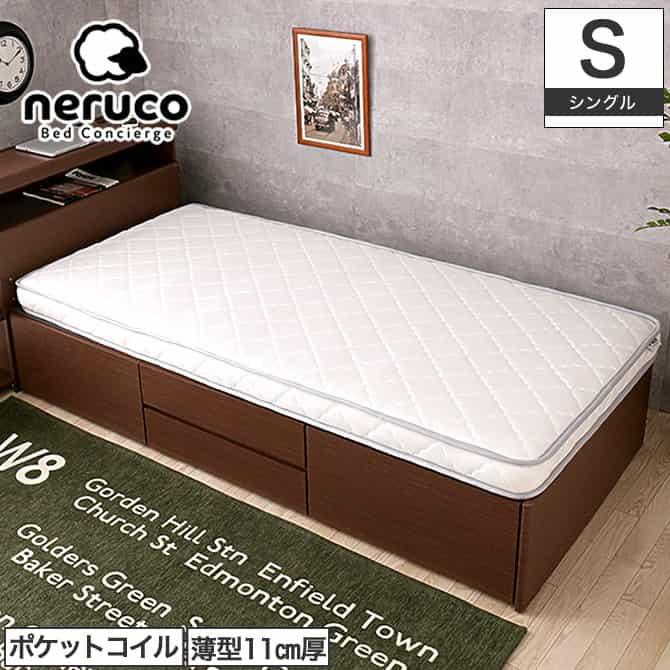 neruco(ネルコ)のおすすめマットレス3