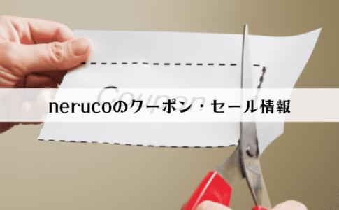 neruco(ネルコ)のクーポン・セール最新情報!使い方も