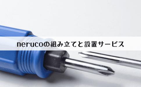 neruco(ネルコ)の組み立ては難しい?組立設置サービスが便利