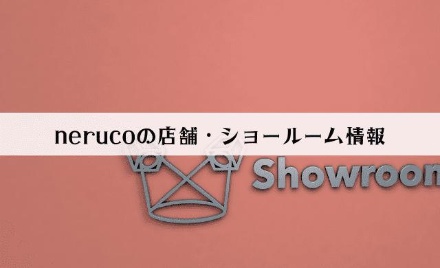 neruco(ネルコ)の販売店舗やショールーム