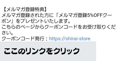 SHIRAI STOREのメルマガクーポン2