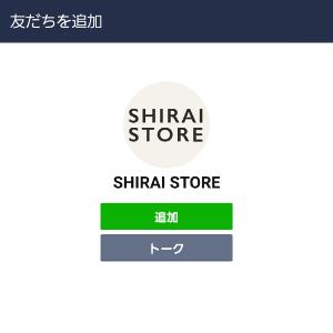 SHIRAI STOREのLINEクーポン