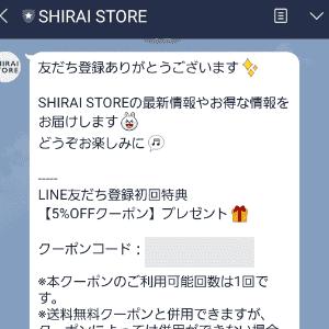 SHIRAI STOREのLINEクーポン2