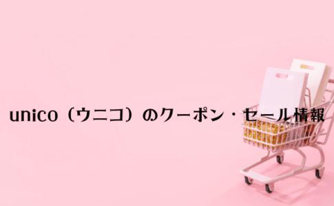 unico(ウニコ)のクーポン・セール