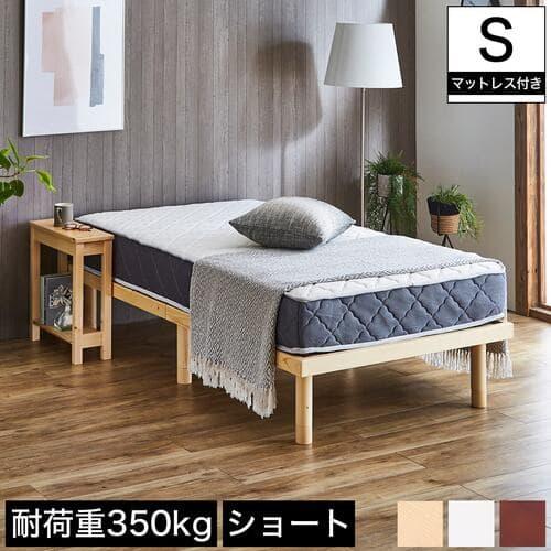 ショート丈ベッドのおすすめ2