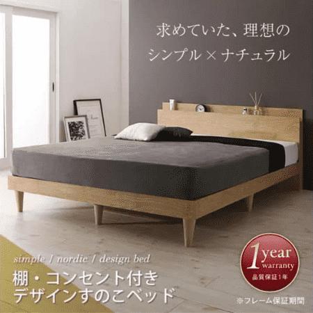 ベッドスタイルおすすめ5