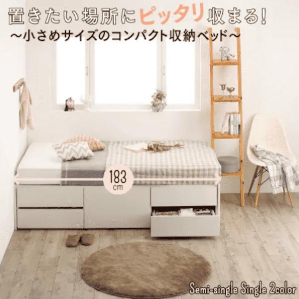 カヴァースは長さの短いショート丈ベッドが豊富
