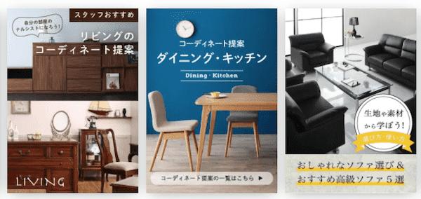カヴァースマガジンが家具選びをサポート