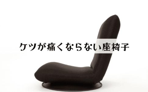 ケツが痛くならない座椅子おすすめ10選!腰の負担も軽減
