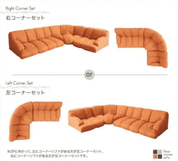 ソファスタイルはお部屋に合わせて組み替え・アレンジ可能