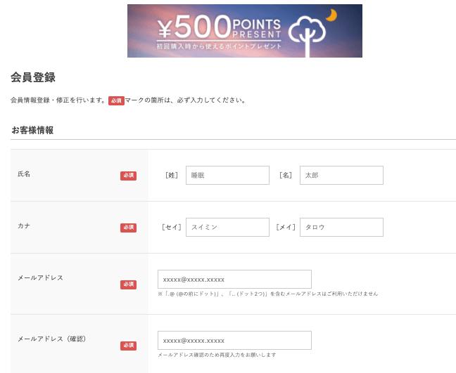 ブレインスリープピローは会員登録で500円OFF