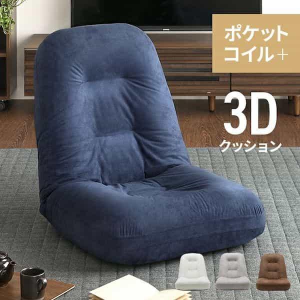 モダンデコ 3Dクッションポケットコイル座椅子