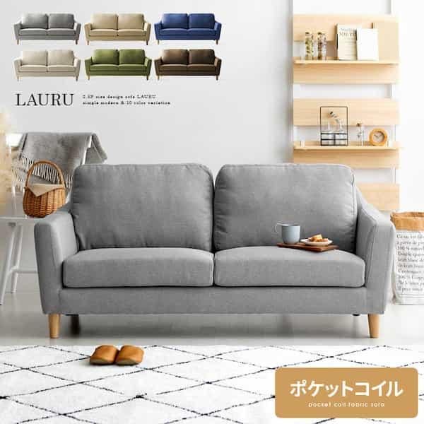 2.5Pデザインソファ LAURU(ラウル)