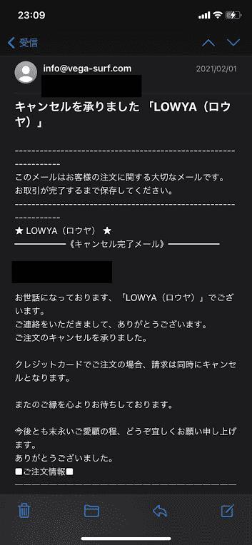 LOWYA(ロウヤ)のキャンセル方法2
