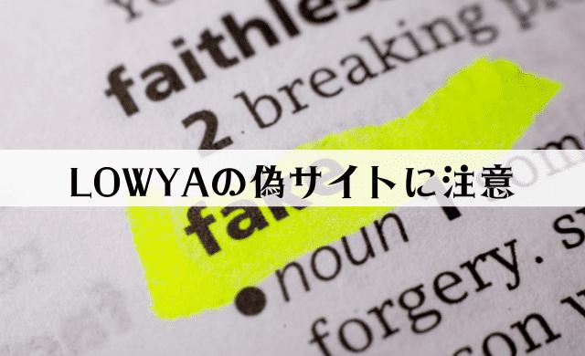 LOWYA(ロウヤ)の偽サイトとは?3秒で気づける公式サイトとの見分け方