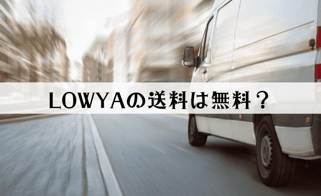 LOWYA(ロウヤ)の送料無料キャンペーンとは?送料がかかる家具はある