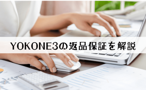 YOKONE3の返品保証とは?1ヶ月お試しできる