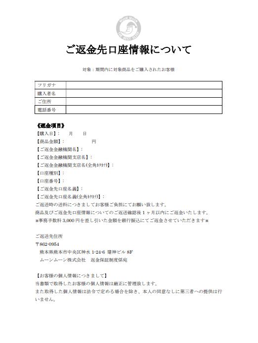 YOKONE3の返品保証の利用方法