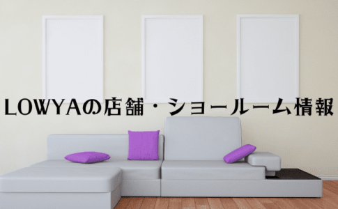 LOWYA(ロウヤ)店舗・ショールーム最新