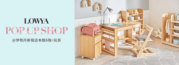 LOWYA(ロウヤ)POPUPストア第三弾:伊勢丹新宿店
