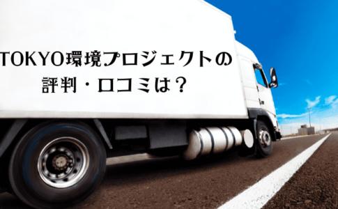 TOKYO環境プロジェクトの評判・口コミは?24時間対応の不用品回収業社