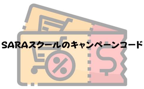 【割引率は?】SARAスクールのキャンペーンコード取得方法!