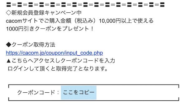 cacom(カコム)のクーポンコード付きメール