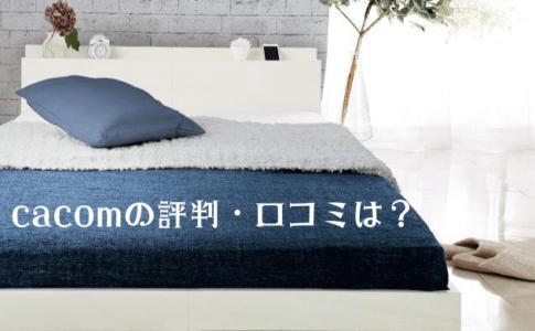 cacom(カコム)の評判・口コミは?ベッドの評価から組み立て