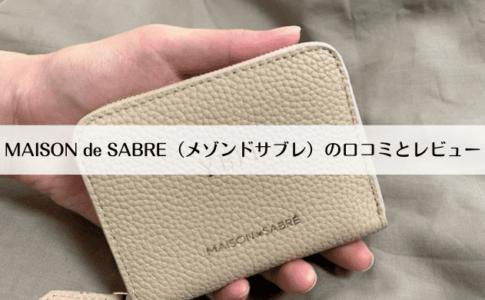 【口コミ】MAISON de SABRE(メゾンドサブレ)のジップウォレットを本気でレビュー