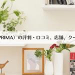 プリマ(PRIMA)の評判・口コミは?販売店舗とクーポンも解説