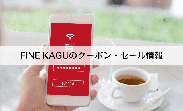 FINE KAGUのクーポン・セール最新情報