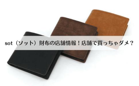 sot(ソット)財布の店舗情報!通販で購入すべき理由とは?