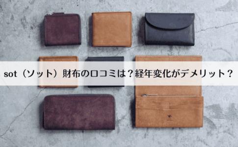 sot(ソット)財布の評判・口コミは悪い?経年劣化がデメリット?